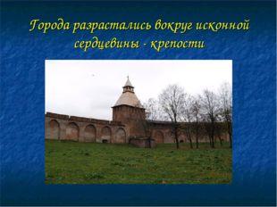 Города разрастались вокруг исконной сердцевины - крепости