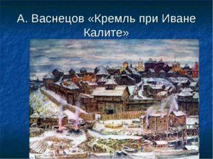 А. Васнецов «Кремль при Иване Калите»