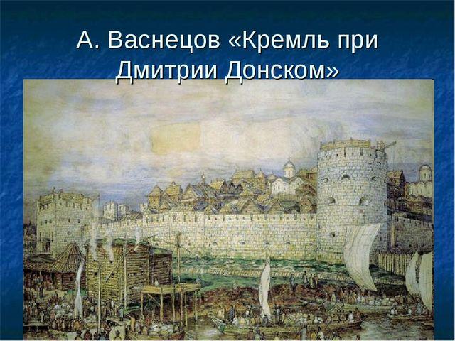 А. Васнецов «Кремль при Дмитрии Донском»