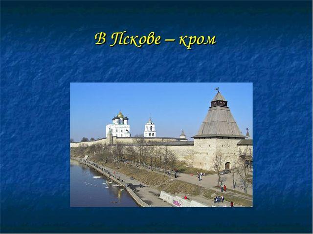 В Пскове – кром
