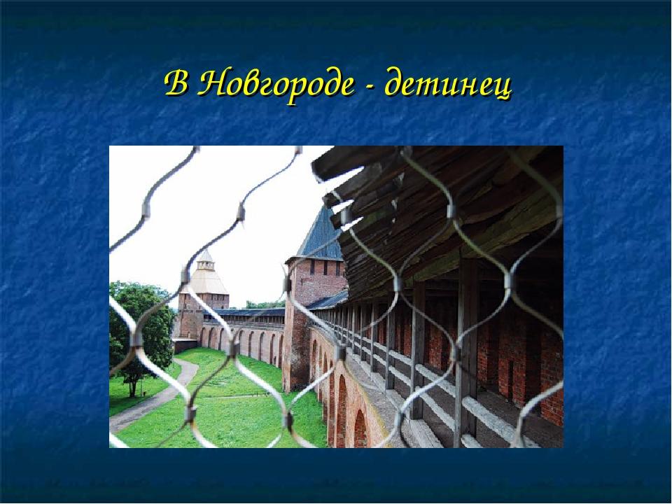 В Новгороде - детинец
