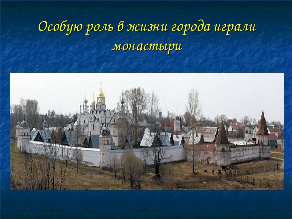 Особую роль в жизни города играли монастыри