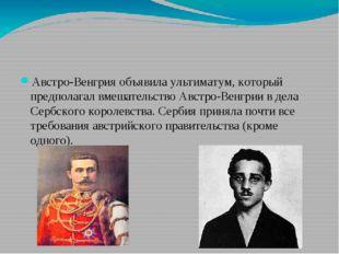 Австро-Венгрия объявила ультиматум, который предполагал вмешательство Австро-