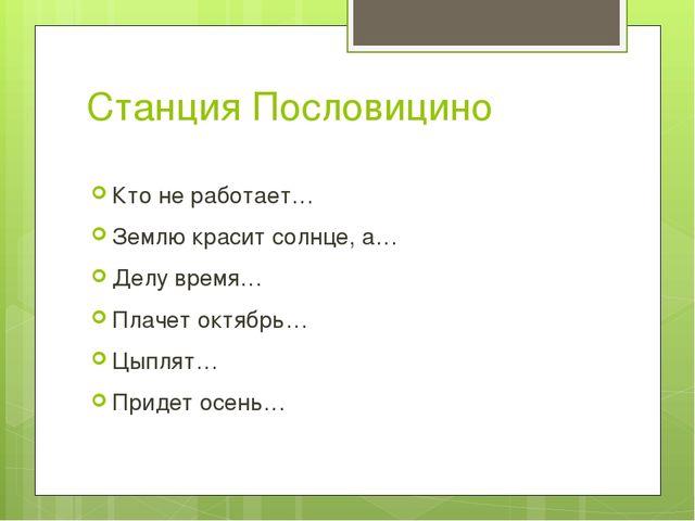 Станция Пословицино Кто не работает… Землю красит солнце, а… Делу время… Плач...