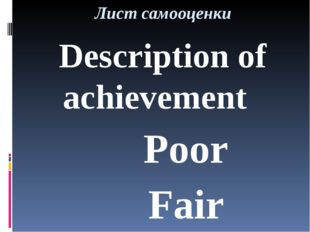 Лист самооценки 	Description of achievement Poor Fair Good Excellent I can re