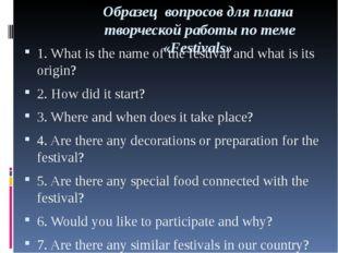 Образец вопросов для плана творческой работы по теме «Festivals» 1. What is t