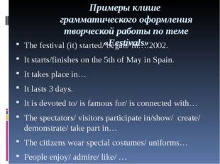 Примеры клише грамматического оформления творческой работы по теме «Festivals