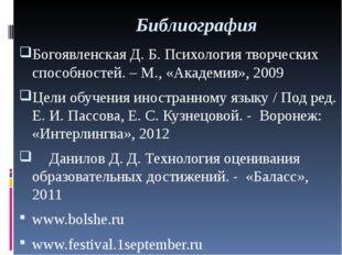 Библиография Богоявленская Д. Б. Психология творческих способностей. – М., «А