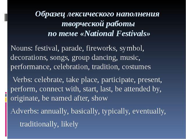 Образец лексического наполнения творческой работы по теме «National Festivals...