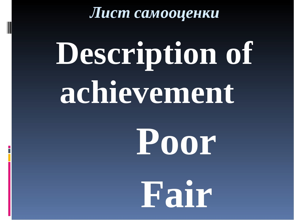 Лист самооценки 	Description of achievement Poor Fair Good Excellent I can re...