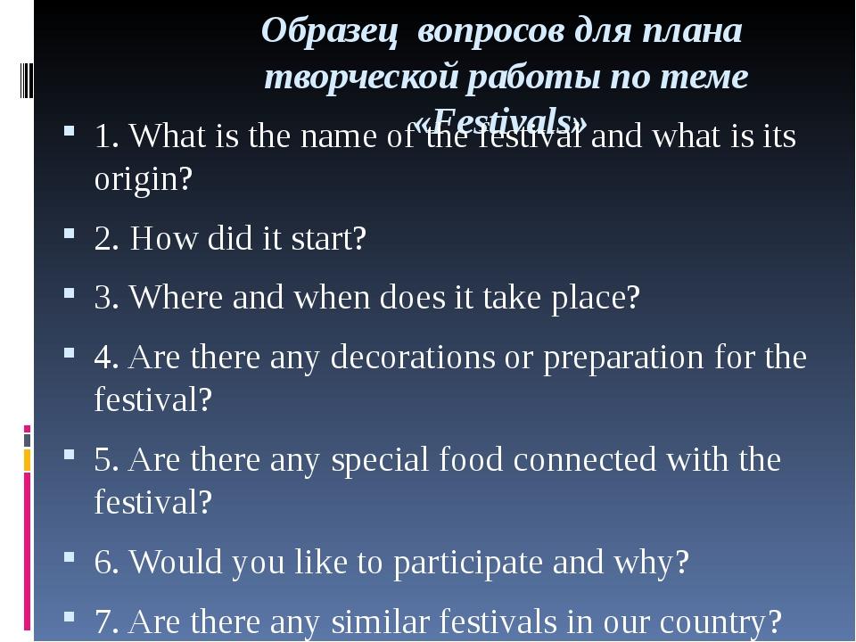 Образец вопросов для плана творческой работы по теме «Festivals» 1. What is t...