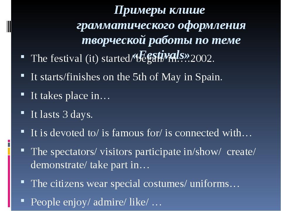 Примеры клише грамматического оформления творческой работы по теме «Festivals...