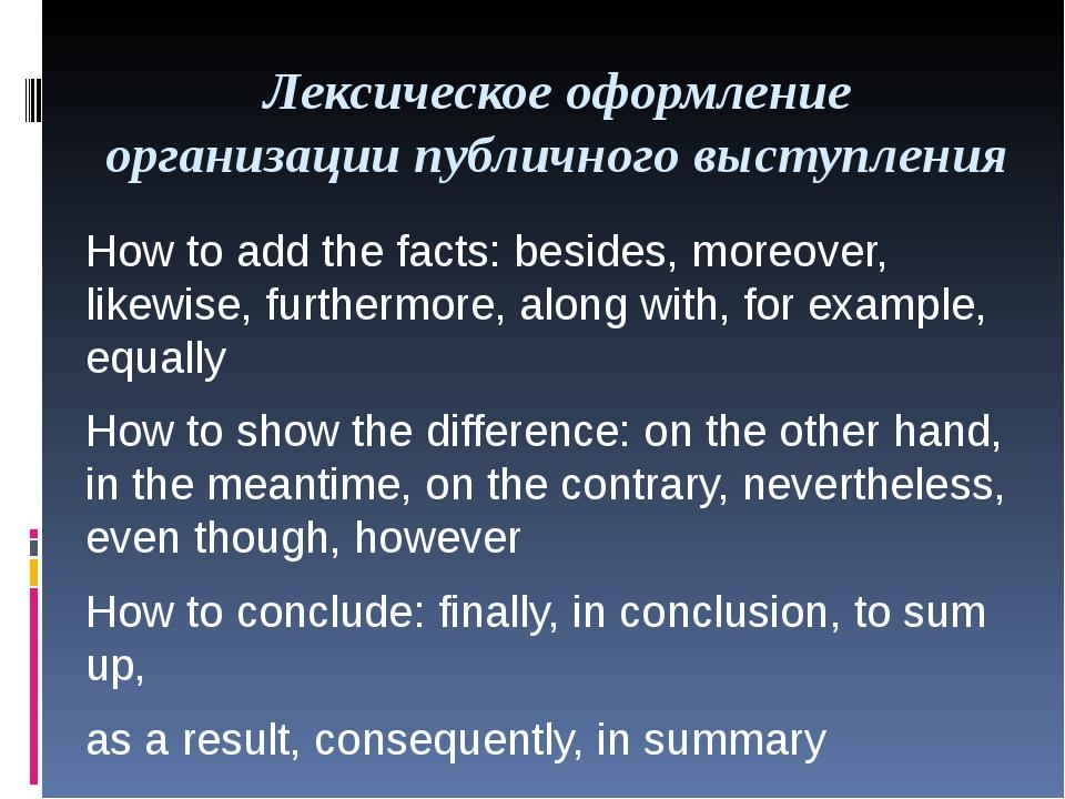 Лексическое оформление организации публичного выступления How to add the fact...