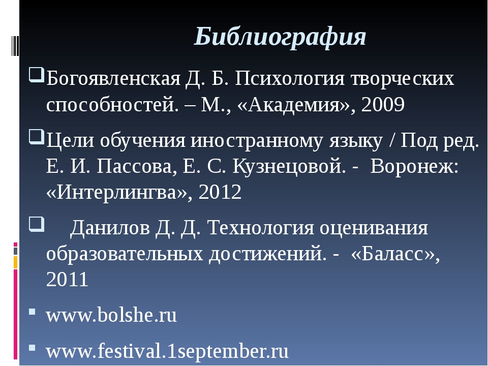 Библиография Богоявленская Д. Б. Психология творческих способностей. – М., «А...