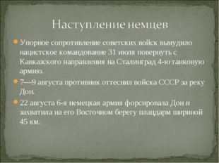Упорное сопротивление советских войск вынудило нацистское командование 31 июл