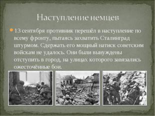 13 сентября противник перешёл в наступление по всему фронту, пытаясь захватит