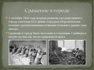 1 сентября 1942 года посреди развалин уже разрушенного города советская 62-я