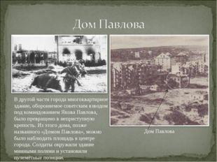 В другой части города многоквартирное здание, обороняемое советским взводом
