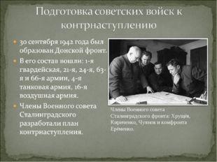 Члены Военного совета Сталинградского фронта: Хрущёв, Кириченко, Чуянов и ком