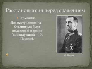 Ф. Паулюс.