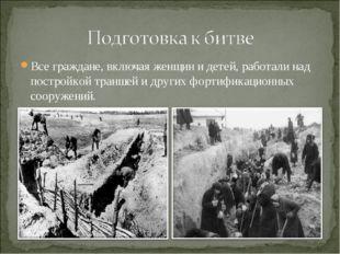 Все граждане, включая женщин и детей, работали над постройкой траншей и други