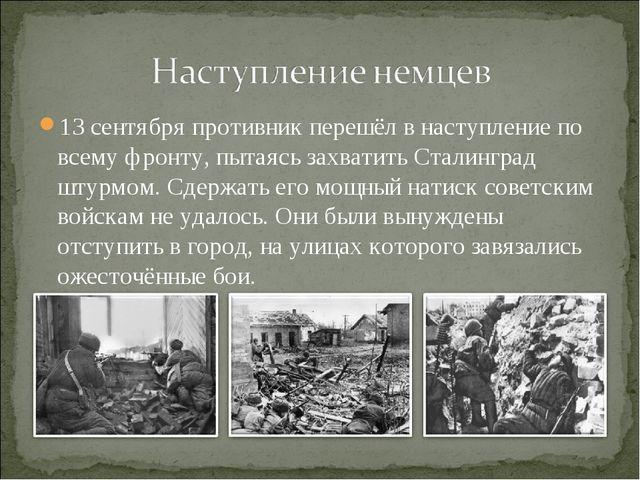 13 сентября противник перешёл в наступление по всему фронту, пытаясь захватит...