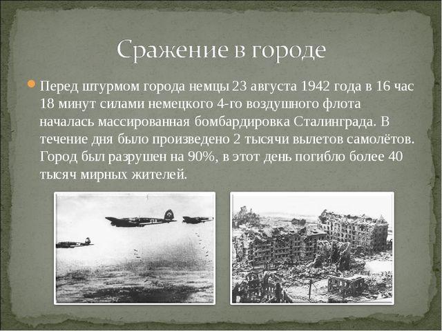 Перед штурмом города немцы 23 августа 1942 года в 16 час 18 минут силами неме...