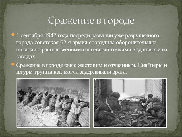 1 сентября 1942 года посреди развалин уже разрушенного города советская 62-я...