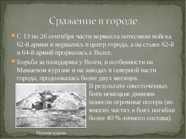 С 13 по 26 сентября части вермахта потеснили войска 62-й армии и ворвались в...