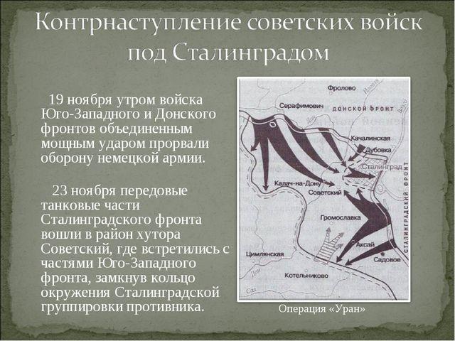 19 ноября утром войска Юго-Западного и Донского фронтов объединенным мощным...
