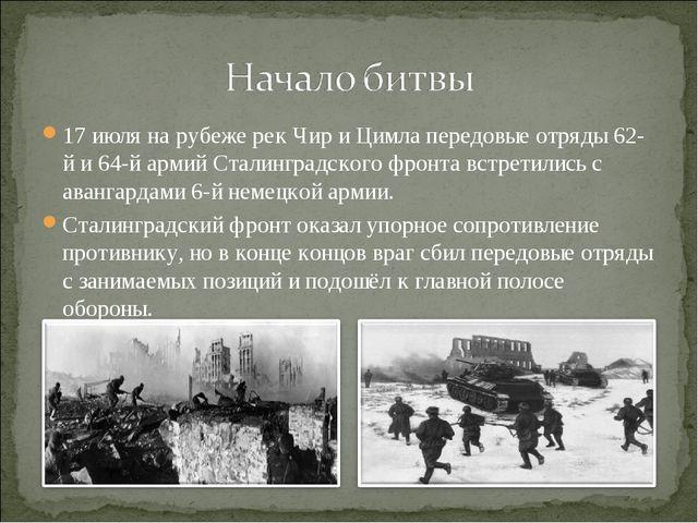 17 июля на рубеже рек Чир и Цимла передовые отряды 62-й и 64-й армий Сталингр...