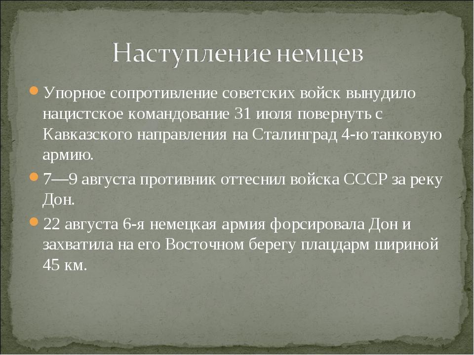 Упорное сопротивление советских войск вынудило нацистское командование 31 июл...