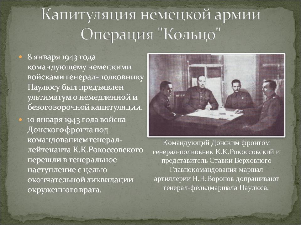 Командующий Донским фронтом генерал-полковник К.К.Рокоссовский и представител...