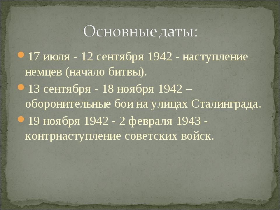 17 июля - 12 сентября 1942 - наступление немцев (начало битвы). 13 сентября -...