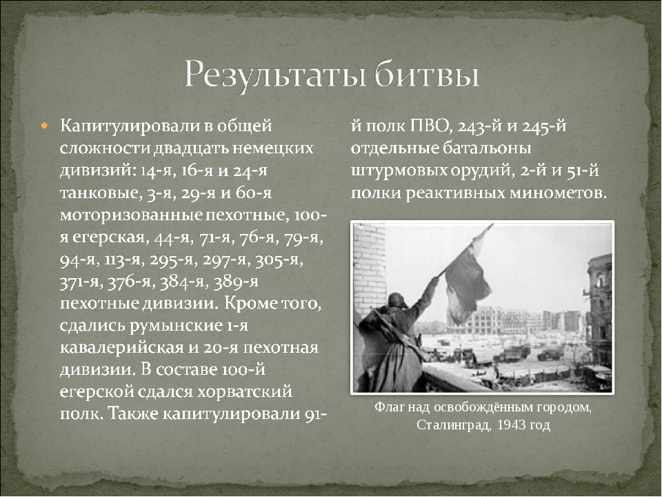 Флаг над освобождённым городом, Сталинград, 1943 год