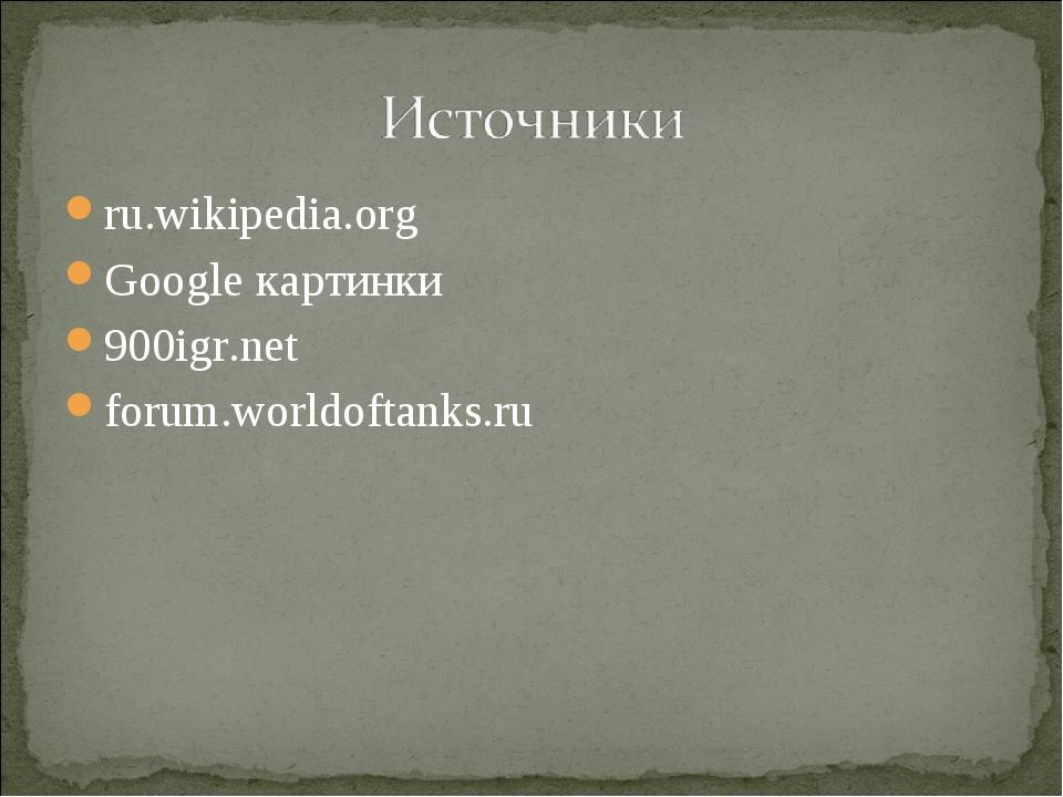 ru.wikipedia.org Google картинки 900igr.net forum.worldoftanks.ru