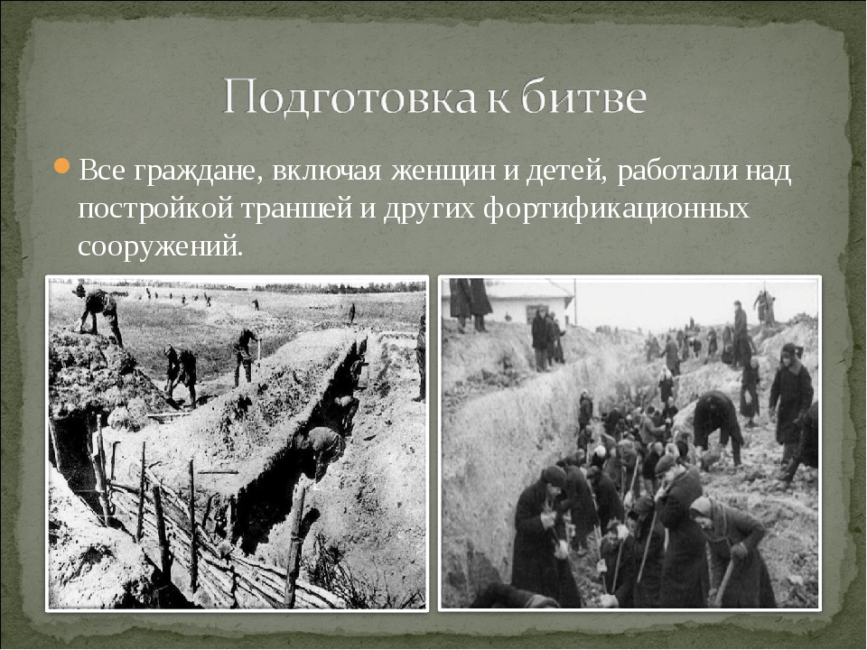 Все граждане, включая женщин и детей, работали над постройкой траншей и други...
