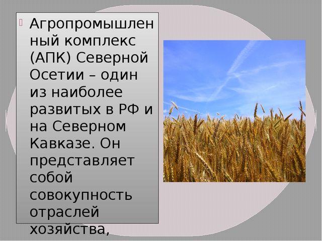 Агропромышленный комплекс (АПК) Северной Осетии – один из наиболее развитых в...