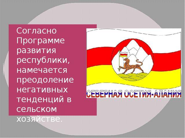 Согласно Программе развития республики, намечается преодоление негативных тен...