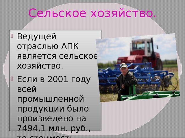 Сельское хозяйство. Ведущей отраслью АПК является сельское хозяйство. Если в...