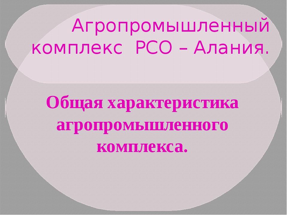 Агропромышленный комплекс РСО – Алания. Общая характеристика агропромышленног...