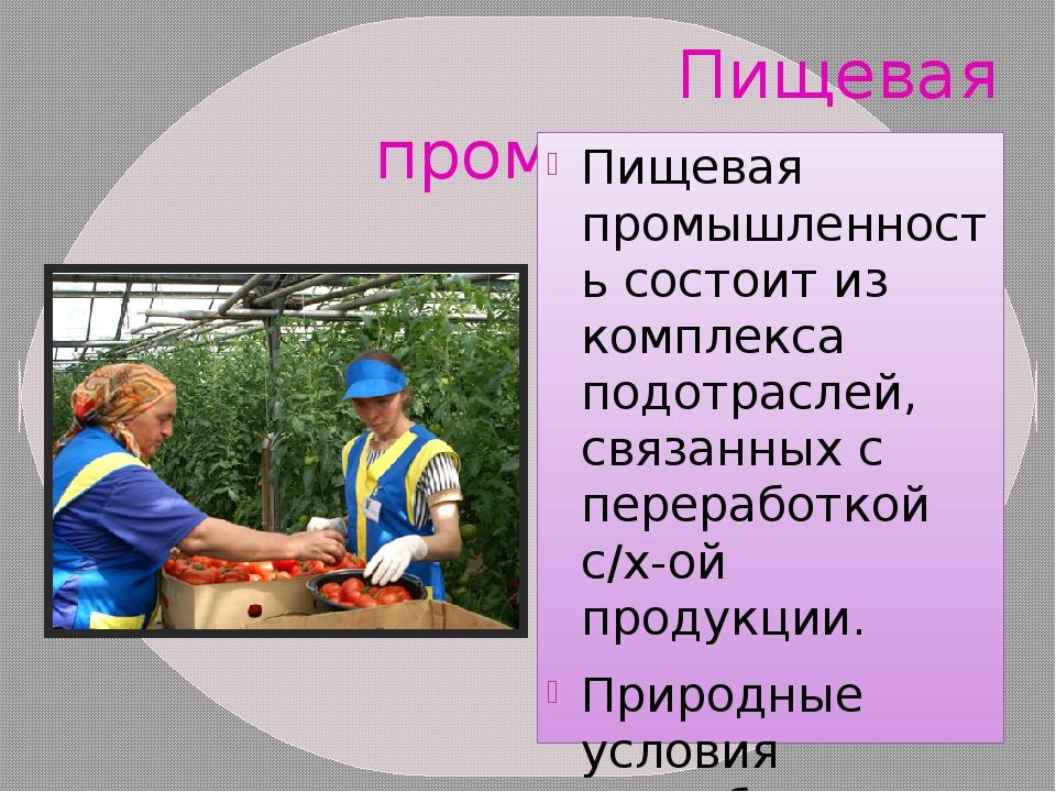 Пищевая промышленность Пищевая промышленность состоит из комплекса подотрасле...