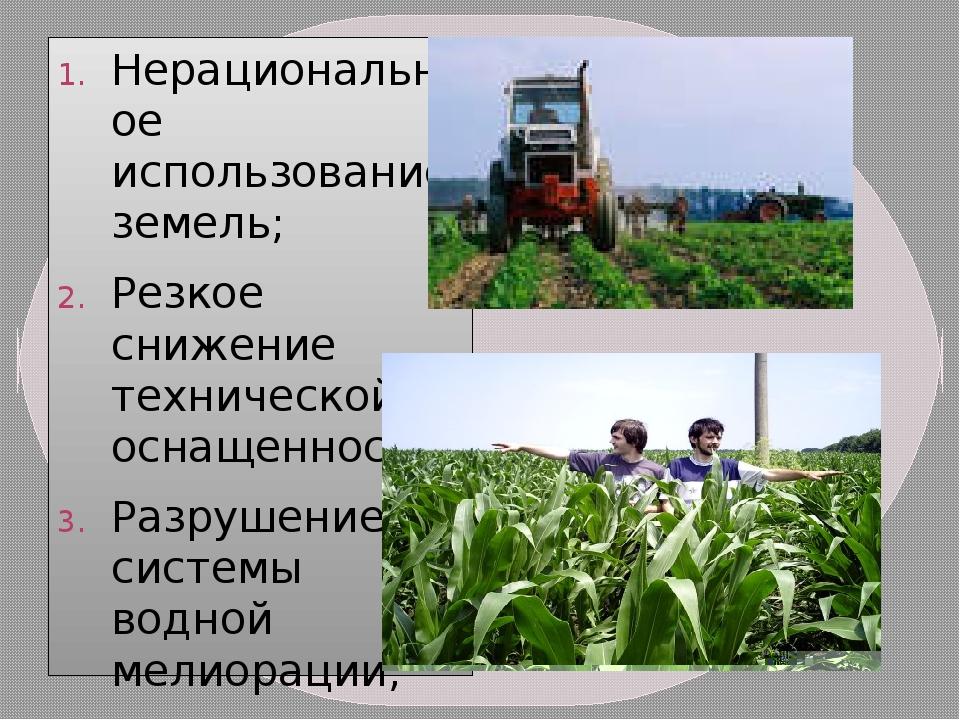 Нерациональное использование земель; Резкое снижение технической оснащенности...