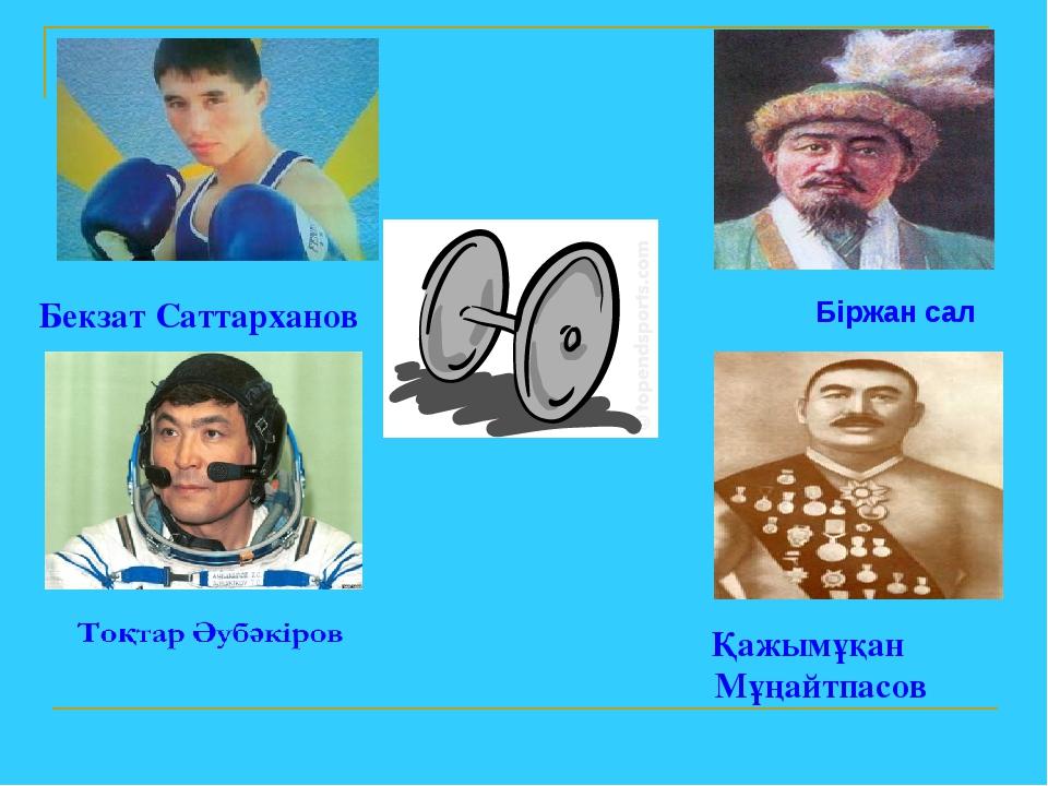 Бекзат Саттарханов Қажымұқан Мұңайтпасов Біржан сал