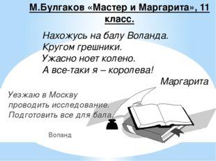 М.Булгаков «Мастер и Маргарита», 11 класс. Нахожусь на балу Воланда. Кругом г