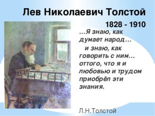 Лев Николаевич Толстой 1828 - 1910 …Я знаю, как думает народ… и знаю, как гов