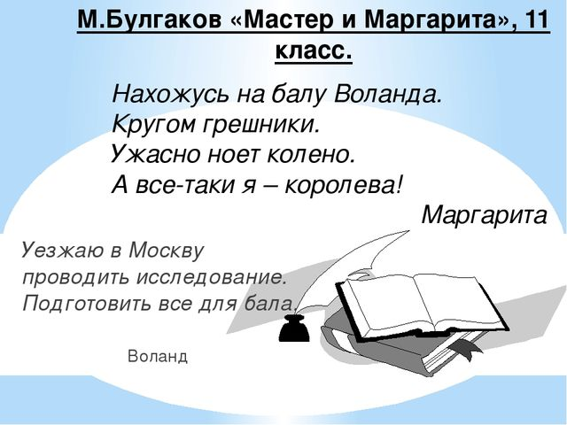М.Булгаков «Мастер и Маргарита», 11 класс. Нахожусь на балу Воланда. Кругом г...