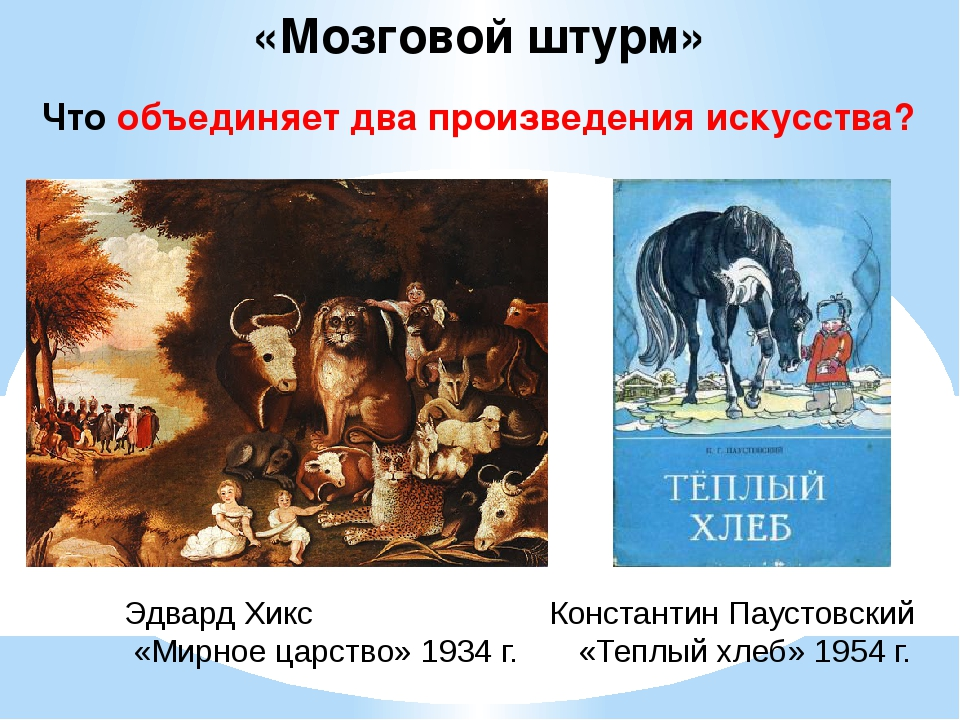 Что объединяет два произведения искусства? Эдвард Хикс «Мирное царство» 1934...