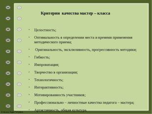 Критерии качества мастер – класса Целостность; Оптимальность в определении м