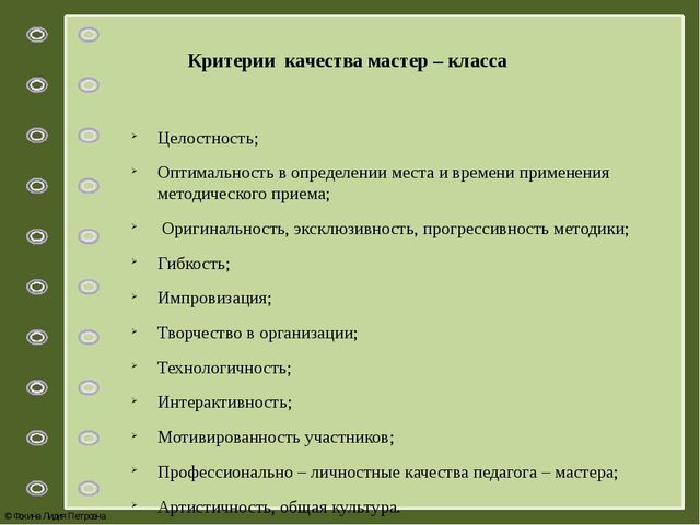 Критерии качества мастер – класса Целостность; Оптимальность в определении м...